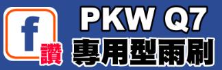 PKW Q7 粉絲頁